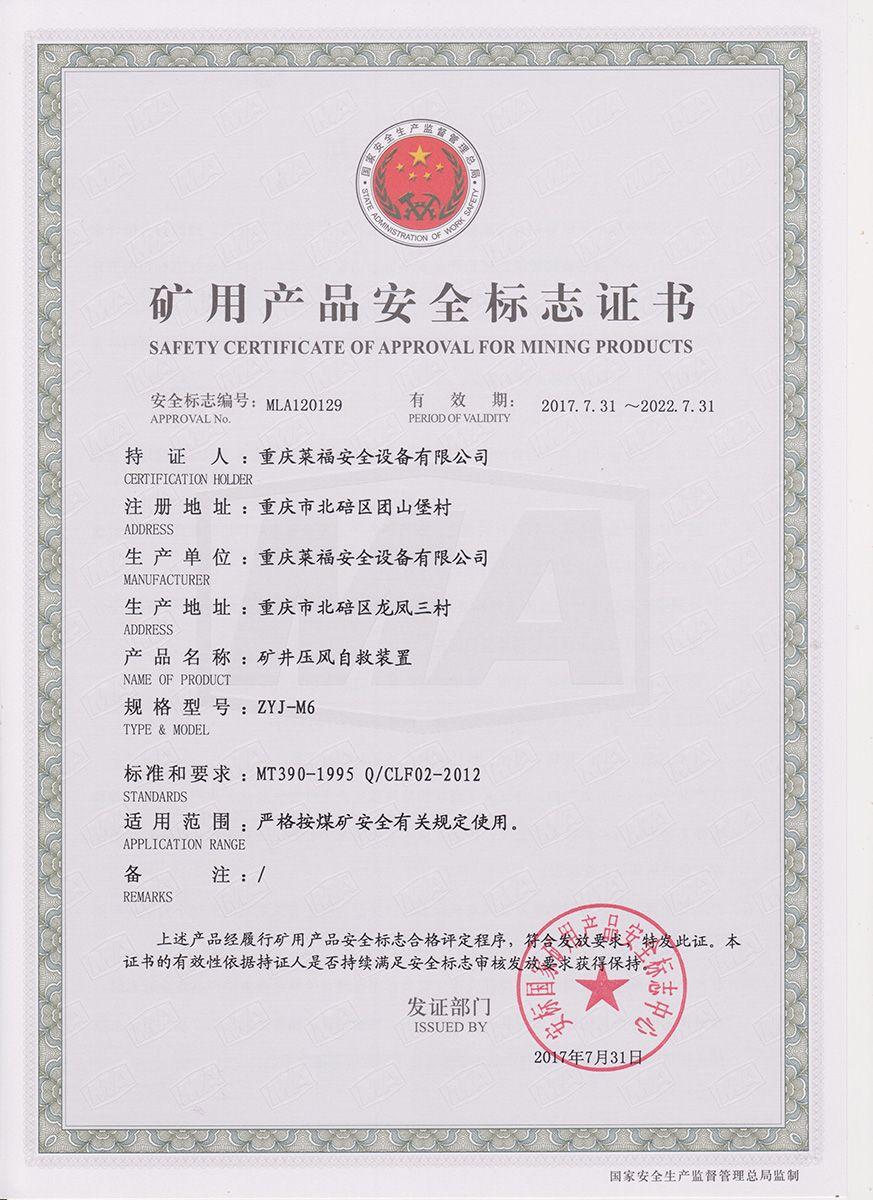 ZYJ-M6安标证书