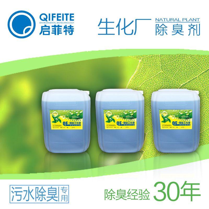 植物液型除味剂启菲特污水废气除臭剂