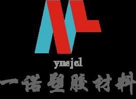 深圳市一诺塑胶材料有限公司