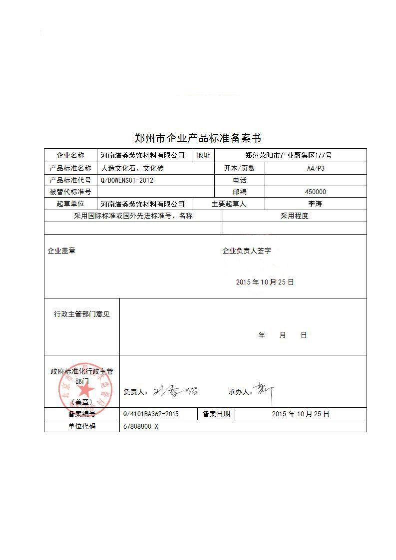 郑州市企业标准备案书