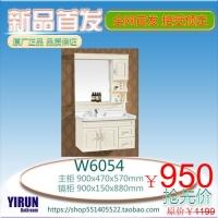 YIRUN环氧树脂浴室柜
