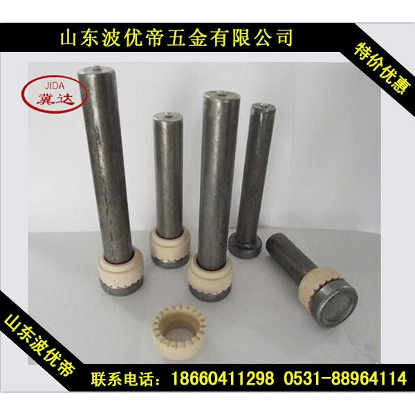 供应各种型号焊钉