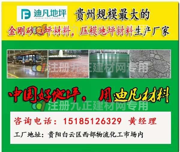 贵州金刚砂|金刚砂材料|金刚砂地坪|金刚砂地坪材料|