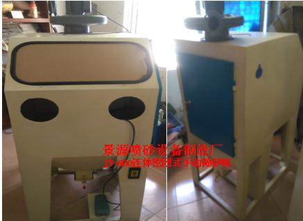JY-600连体密闭式手动喷砂机