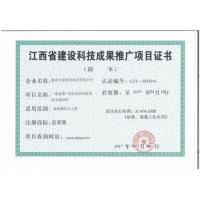江西省建设科技成果推广项目证书