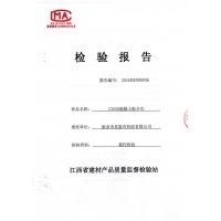 江西省建材产品质量检测报告