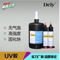 DELY  紫外线UV胶