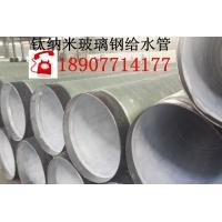 广西钛纳米碳钢玻璃钢复合管供水管道专用