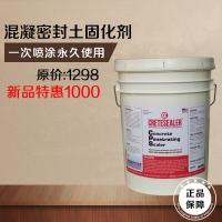 混凝土地坪固化剂 耐磨渗透地坪固化剂