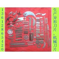 供应特种刀片、异形刀片、不锈钢刀片