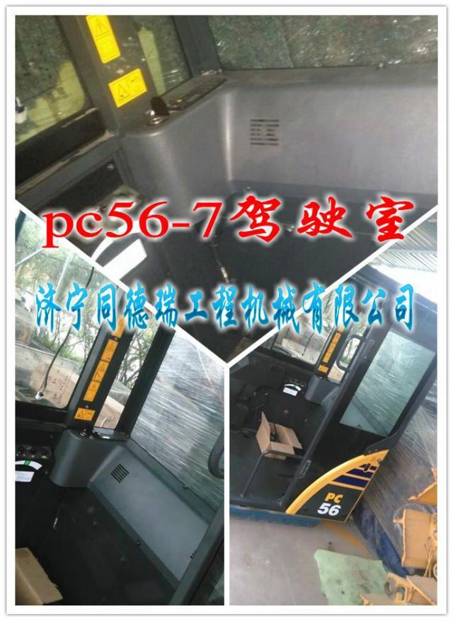 小松PC200-7驾驶室
