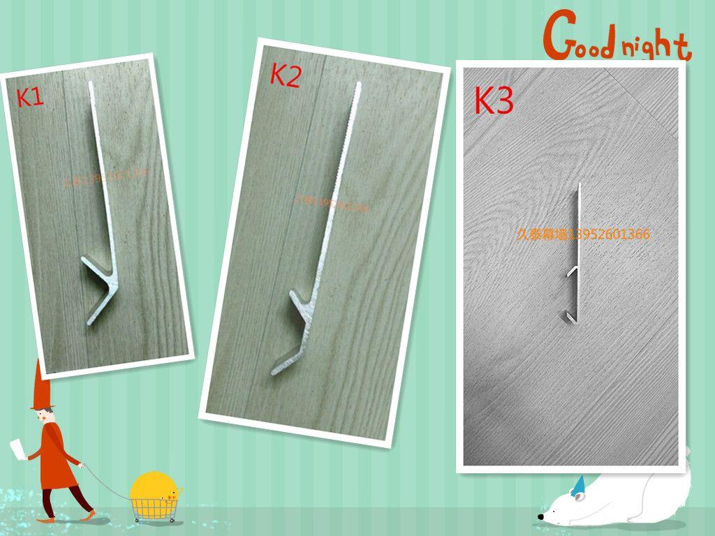 瓷砖干挂K型铝合金挂件  八字铝合金挂件连接件 量大议价