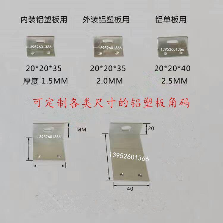 铝塑板铝单板幕墙干挂专用铝合金角码  量大议价