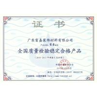 全国质量检验稳定合格证书