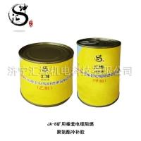 矿用冷补胶、矿用橡套电缆阻燃聚氨酯冷补胶