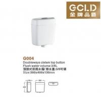 G004 顶按式双档水箱 金牌品质卫浴GCLD