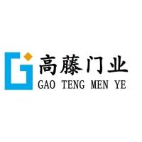 上海高藤门业发展有限公司
