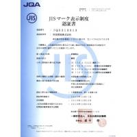 日本JIS认证