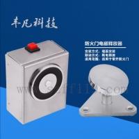 防火门监控专用电磁释放器
