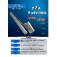丰凡牌防火窗温控闭窗器BC03新型专利产品