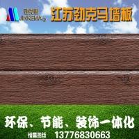仿木纹墙纸装饰墙板 保温隔热 防水防潮 劲克马墙板