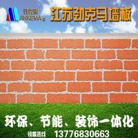 欧式风格  仿砖纹装饰墙板  劲克马保温装饰墙板 价格优惠