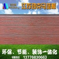 仿木纹保温装饰板 立体花纹 欧式风格 劲克马墙板