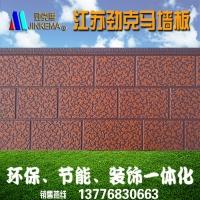 仿石材金属保温装饰板 墙面装饰板 劲克马墙板