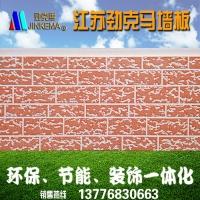 砖纹装饰墙板 外墙专用墙板建材 劲克马墙板