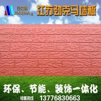墙体保温材料 外墙保温装饰板 保温隔热 劲克马优质产品