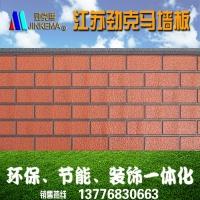 墙体材料 外墙保温装饰板 保温隔热 防水防潮 劲克马品牌