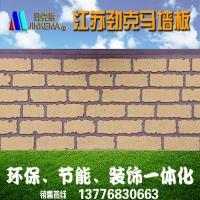 外墙装饰板 防水防潮 劲克马优质建材