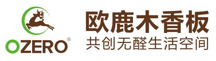 高端板材品牌——歐鹿木香板誠招全國經銷商