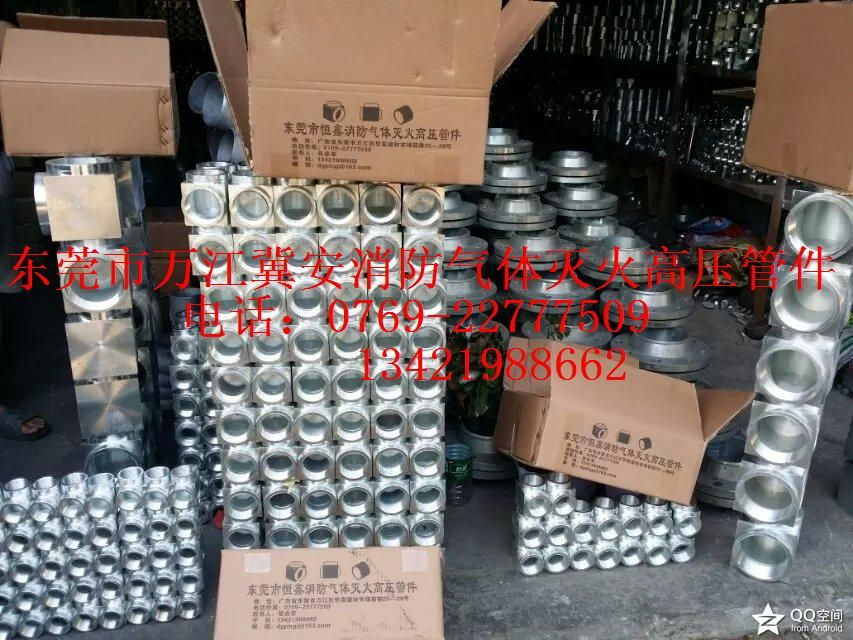 七氟丙烷设备专用高压管件 混合气体管件 消防高压管件