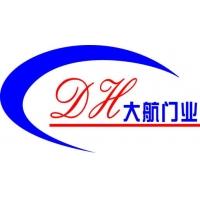 济南大航机电设备有限公司
