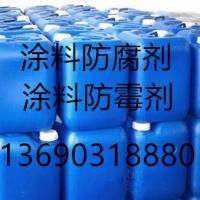 涂料防腐剂 水性涂料防腐剂