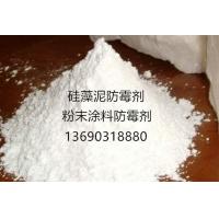 硅藻泥防霉剂 粉末涂料防霉剂 腻子粉防霉剂