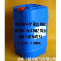 陶瓷印油防腐剂  陶瓷油墨防腐剂  陶瓷釉料防腐剂