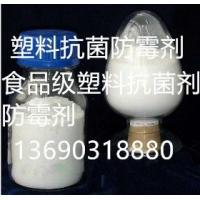 塑料抗菌剂 塑料抗菌剂价格 塑料抗菌防霉剂
