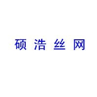 安平县硕浩丝网制品有限公司