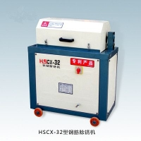 HSCX-32型钢筋除锈机
