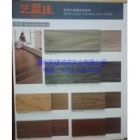 供应博尼尔瓷塑地板锁扣地板