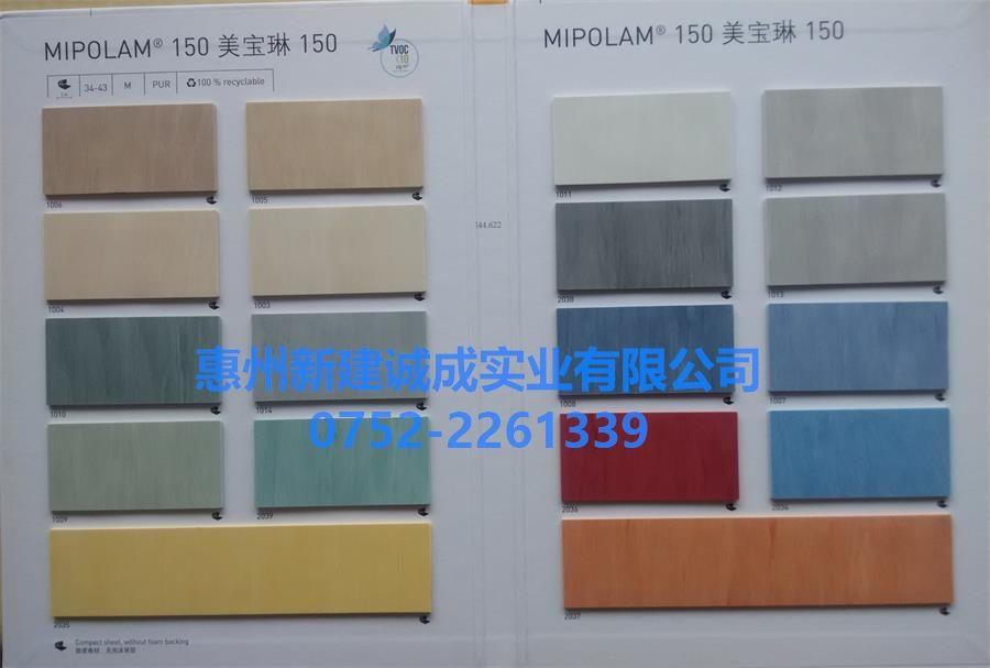 供应惠州胶地板 洁福同质透心地板美宝琳150系列