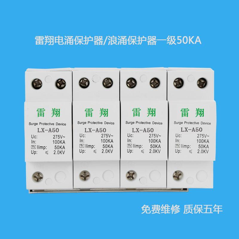 LX-A50 4P一级浪涌保护器Lmax50KA