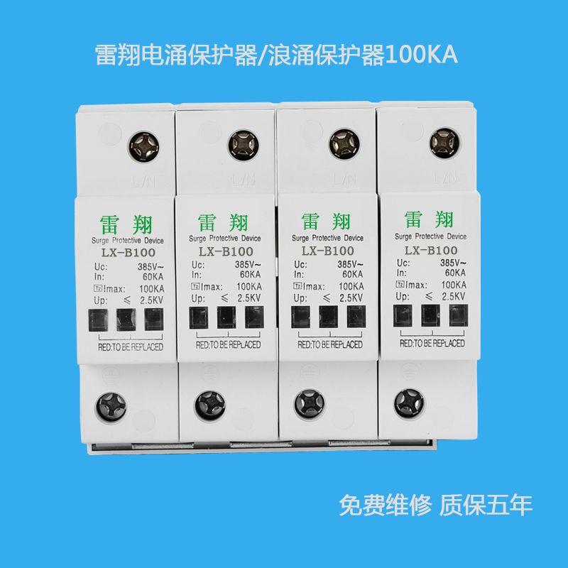 雷翔LX-B100 4P二级浪涌保护器Limp100KA