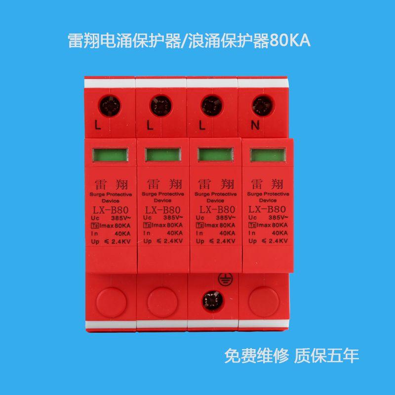 雷翔LX-B80 4P二级防雷浪涌保护器Limp80KA
