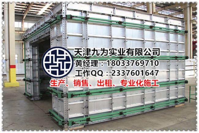 北京铝模板,铝合金模板厂家
