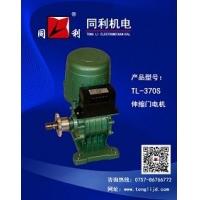 伸缩门电机/电动门电机370S同利机电