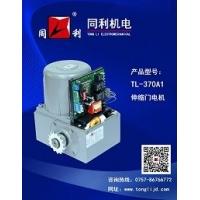 伸缩门电机/电动门电机370A1同利机电