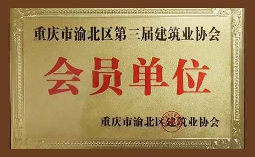 建筑业协会员证书